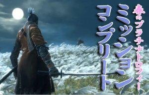 【MISSION COMPLETE】『SEKIRO』&『ルルア』のプラチナトロフィー取得完了