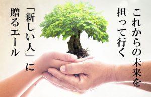 【年を重ねて思うこと】入学式に出席する甥っ子の付き添いで日本武道館へ☆