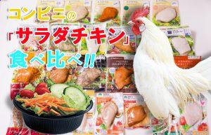 【健康志向】コンビニのサラダチキンがすごい!!【美味しくてヘルシー】