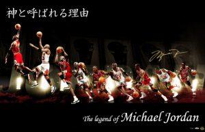 【生ける伝説】NBA史上最も成功したと言われる男【マイケル・ジョーダン】