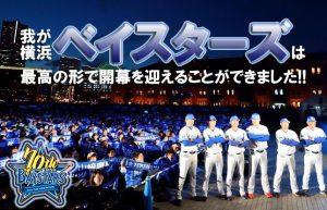 【頑張れ!横浜DeNAベイスターズ⑦】人気なのは嬉しいけどチケットが取れない