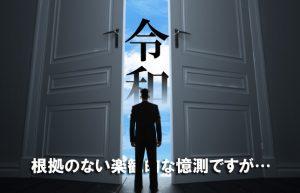 【元号が変われば働き方も変わる】令和の時代はいったいどうなる…!?