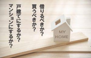 【不動産の賢い選び方①】家は買うのと借りるの、どっちがお得?
