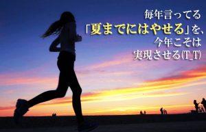 【世界一やせる走り方】疲れたら歩いて無理はしないのが継続の秘訣!