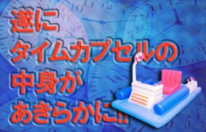 【人生初の同窓会③】タイムカプセル開封…思い出の品々がいっぱい!