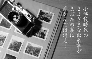 【人生初の同窓会④】忘れかけてた当時のいろいろな思い出が蘇り…!!