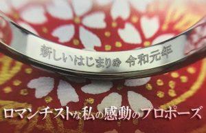 【平成最後の決意の結果】プロポーズ大成功!令和とともに始まる新たな人生