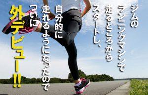 【ジョギング】ランニングマシンを卒業!? 外を走るようになって気付いたこと