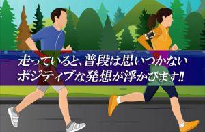 【五反田1年生(*^^)vPART7】ジョギングで仕事のモチベーションも維持できる!?