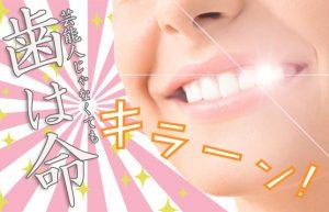 【白い歯っていいな】自宅でできる簡単ホワイトニングで輝く歯をキープ
