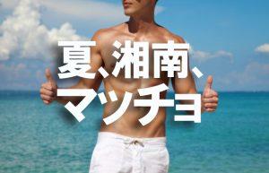 【真夏に向けてカチカチの身体作り】ムキムキボディで湘南の海へ…!!