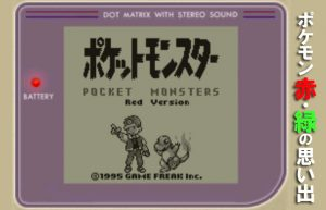【ポケモンの思い出 赤・緑編】『ポケットモンスターソード・シールド』発売決定