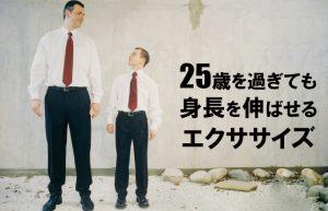 【背を高くする方法】大人になってからでも身長は伸ばせます!!