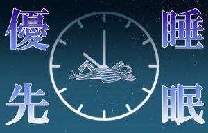【睡眠は万病の特効薬】グッスリ眠るだけで解決することもあります!!
