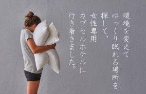【寝る場所の確保】女性専用フロア完備のカプセルホテルが人気すぎる!!