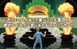 【グルメタウン池袋】ガッツリ食べたい!ボリューミーな大満足ハンバーガー!!