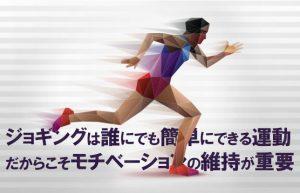 【五反田1年生(*^^)vPART8】走る目的は人それぞれだけど継続するのは結構大変!?
