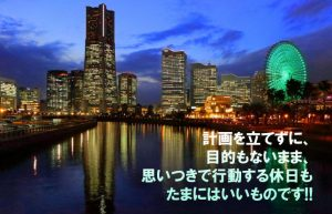 【横浜無計画紀行】足の向くまま気の向くままに、ゆっくり流れる時間を楽しむ