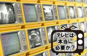 【TVのメリット、デメリット】完全にテレビをつけない生活を送ってみた結果