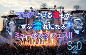 【世界一ずぶ濡れになる音楽フェス】『S2O JAPAN 2019』に行ってきました♪