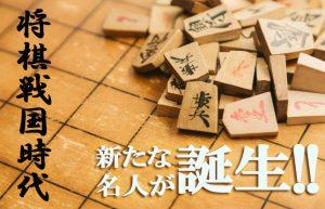 【令和最初の名人】豊島将之名人おめでとうございます!今後の活躍に注目!!