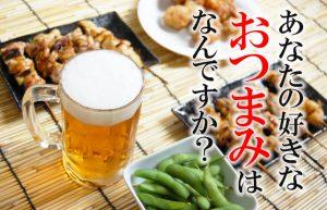 【夏といったら…ビール!!(#^.^#)♪】世代によって変わるおつまみの好み!