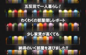 【五反田1年生(*^^)vPART9】さらば社員寮!遂に寮を出て一人暮らしハジメマス!!