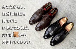 【人生を豊かにする革靴選び】良い靴は良い場所へ連れて行ってくれる?