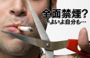 【決断の時!?】さすがにそろそろ禁煙を考える時期なのかもしれません…
