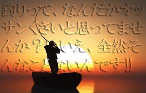【スポーツフィッシング①】多種多様な楽しみ方ができる釣りの魅力!!