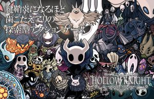 【Hollow Knight】努力がわかりやすく形になる、スキル向上が結果に繋がる!!
