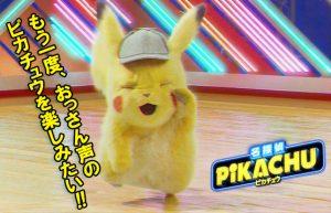 【おっさんピカチュウ】『名探偵ピカチュウ』を観てポケモン熱が再燃!!