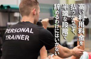【パーソナルトレーニング始めました】一念発起して運動再開した結果!?