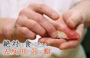 ダーハマ先生の五反田来たならコレを喰え!!【これが食べたい食べに行きたいpart2】