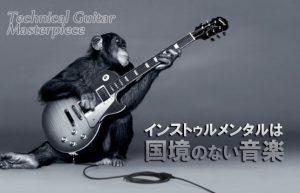 【器楽曲に国境はない!】ギターがかっこいいインストバンドを紹介する回!!