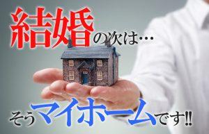 【夢のマイホームを手に入れろ!】東京で家を建てるには金!金!金がかかる!!