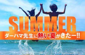 今年こそはリア充目指すダーハマ先生の夏!!【行きたい場所、やりたいこと①】