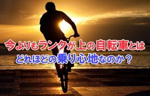 【失敗しない自転車選び】買い換え購入を検討する際に確認すべきこと!