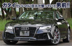 【車紹介シリーズ①】アウディRS7スポーツバックの男心をくすぐる魅力