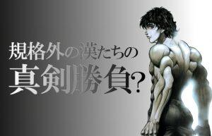 【バキシリーズ】強さだけを追い求める規格外の漢たちにドハマリ中!!