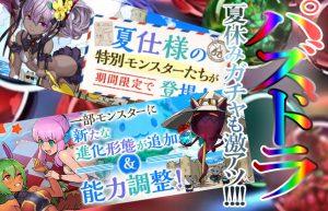 【パズドラ~♪夏休みガチャ】『浜辺の大魔女・ヴェロア』狙いで5連!!