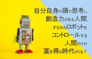 【AIによって自動化される仕事③】受注から商談まで全自動でこなす営業支援AI