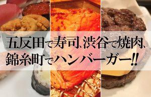 ダーハマ先生の最近コレ食べました!!【行きたかったお店シリーズpart1】