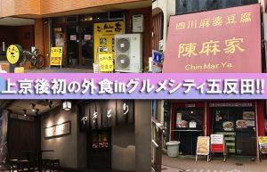 【上京して初の外食@五反田】職場近辺の美味しい飲食店を巡ってきました!!
