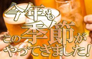【今年もこの季節がきた♪】池袋のおすすめビアガーデン2019年最新版!!