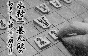 【第60期王位戦】「おもしろおじさん」の逆襲!初タイトルなるか!!