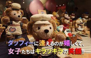 【五反田1年生(*^^)vPART10】ダッフィーに逢いたい元カノとTDSへ!!