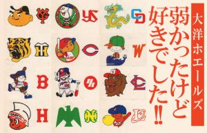 【大洋ホエールズ】横浜スタジアムで観た試合は今も鮮明に覚えてます!!