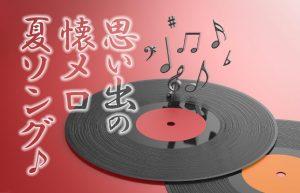 【思い出の懐メロPart1 】夏に聴きたい永遠の名曲たち(ちょっと季節はずれ…)