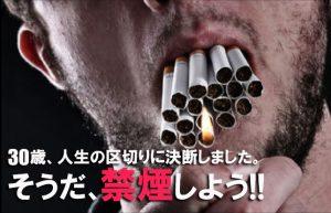 【男の決断!】1日2箱近く吸うヘビースモーカーが禁煙チャレンジ!!